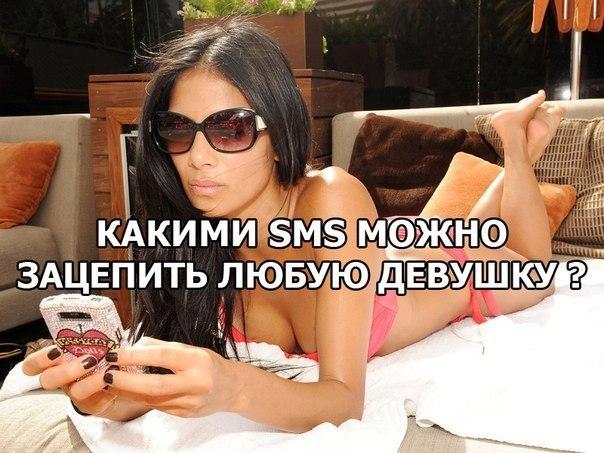 Рассказывает девушка!  1. Твоё первое SMS должны быть...