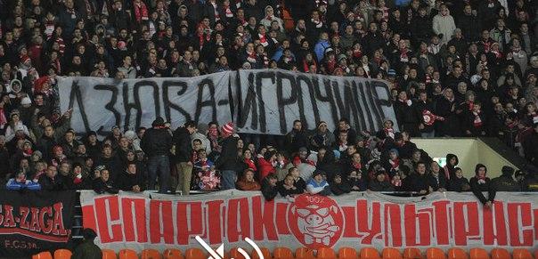 Fanaty Posvyatili Dzyube Banner Dzyuba Igrochishe Spartak Zenit Futbol Sports Ru