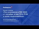 ✅ Онлайн-семинар «Что изменится в ГИС ЖКХ с 1 октября, и как УО и ТСЖ к этому подготовиться»