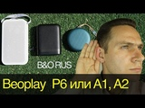 Beoplay P6 обзор акустики B&ampO. Тест звука Beoplay A1, Beoplay A2 и P6. Лучше