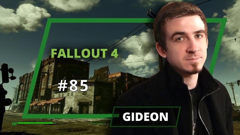 Fallout 4 - Gideon - 85 выпуск