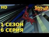 Грандиозный Человек Паук 1 Сезон 6 Серия Невидимая Рука