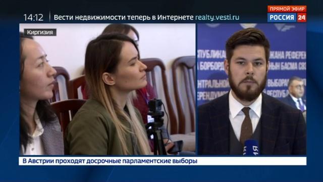 Новости на Россия 24 • За пост президента Киргизии борются два бывших премьера
