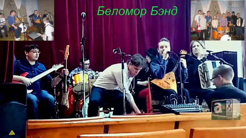 Беломор Бэнд