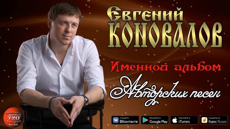 ⭐Евгений Коновалов 👆Именной альбом 📝 Авторская песня