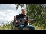 Константин Ступин - Когда я умер ( Ступа-Open Air 22.06.2014)