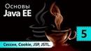 Сессия, Cookie, JSP, JSTL. Основы Java EE. Урок 5