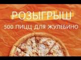 Итоги конкурса 500 пицц в Жулебино