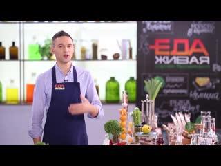 Живая еда с Сергеем Малозёмовым - в субботу в 11-00 на НТВ