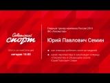 Главный тренер чемпионата России 2018 ФК