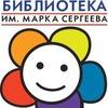 Иркутская областная детская библиотека
