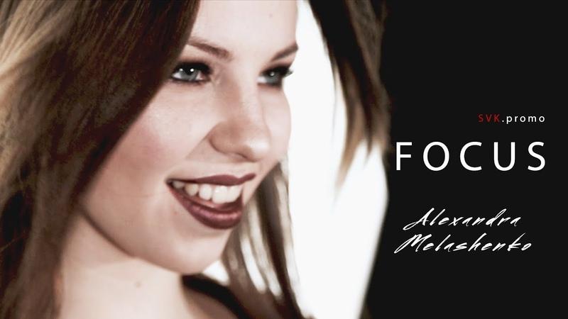 Alexandra Melashenko - Focus (PMJ/Ariana Grande cover)