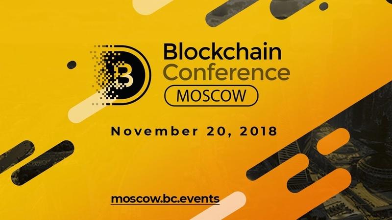 Blockchain Conference Moscow 18 ноября, Москва