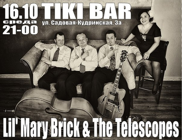 16.10 Lil' Mary Brick & THE TELESCOPES в Тики баре!!!