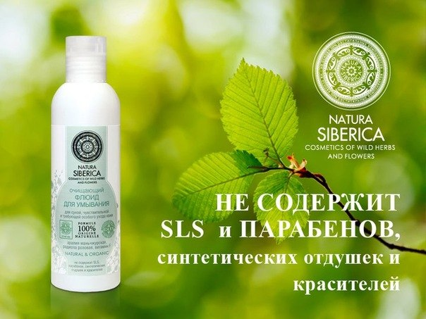 Ontolex natura siberica (натура сиберика) - это самая..