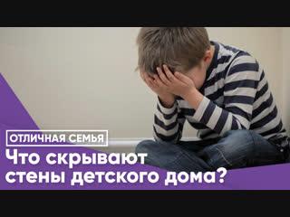 Что скрывают стены детского дома?
