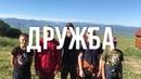 Спортивный Лагерь РОСТ Лето 2018 Горный Алтай