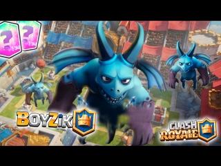 ПРЯМОЙ LIVE ЭФИР || ИГРАЮ в Clash Royale на канале BOYZiK ( Бойзик )