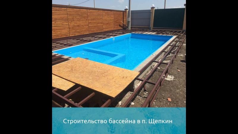 Строительство бассейна в п.Щепкин