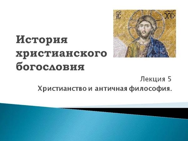 История христианского богословия 5 Христианство и античная философия