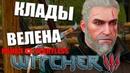 ВЕДЬМАК ИЩЕТ СОКРОВИЩА ВЕЛЕНА 1- ПОЛНОЕ ПРОХОЖДЕНИЕ   The Witcher 3: Wild Hunt 21