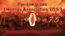 Прохождение Oblivion Association v 0 9 3 ч 75 Гильдия Археологов ч10 максимальная сложность