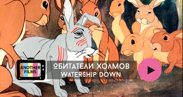 Обитатели холмов (Watership Down)