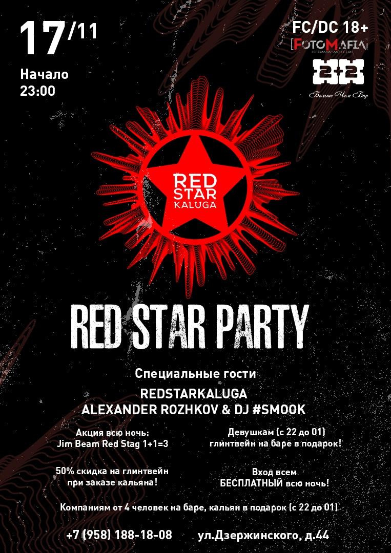 Афиша Калуга 17 НОЯБРЯ / RED STAR PARTY / 2+2 BAR