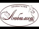 Зоомагазин Любимец