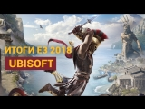 ИТОГИ E3 2018 UBISOFT BEYOND GOOD &amp EVIL 2, ASSASSIN'S CREED ODYSSEY, THE DIVISION 2