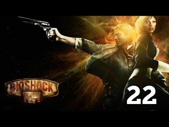 Прохождение Bioshock Infinite — Часть 22 : Операционный театр