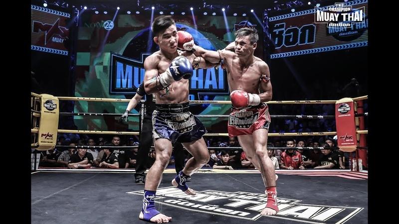 มวยไทยตัดเชือก - THE CHAMPION MUAYTHAI [ พากษ์ไทย ] ฉบับเต็มไม่มีตัด l Uncensor