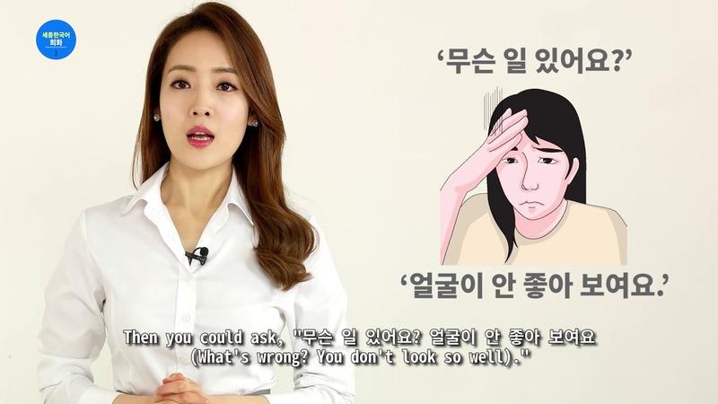 Sejong Korean Conversation 2 (Ch.2 greeting)_Eng