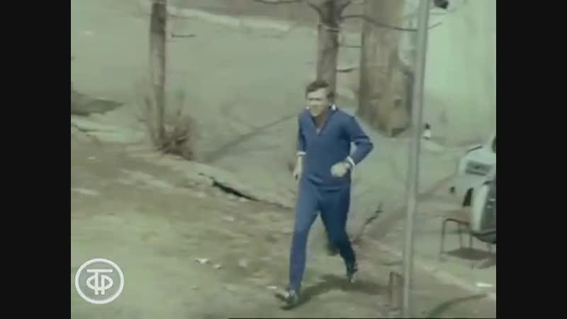 Бросок, или Все началось в субботу (1976) - по мотивам повести К. Булычева Умение кидать мяч