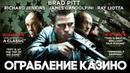 Ограбление казино (2012) триллер, понедельник, кинопоиск, фильмы, выбор, кино, приколы, ржака, топ