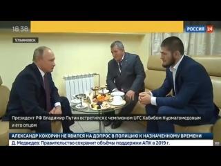 Путин встретил Хабиба (360p).mp4
