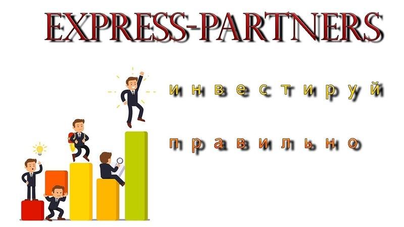 Express-partners инвестируй правильно/инвестируй в будущее