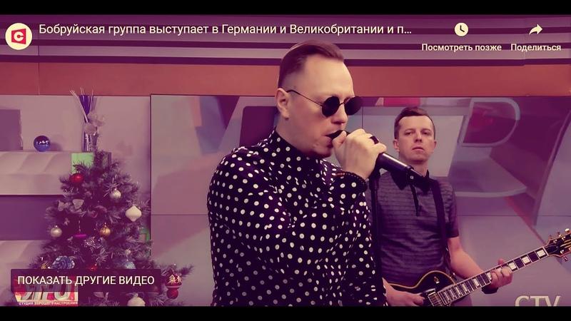 Бобруйская группа SKYNET выступает в Германии и Великобритании и перепела Дурочку Би 2