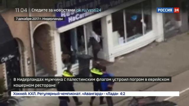 Новости на Россия 24 • В Нидерландах хулиган с палестинским флагом разгромил еврейский ресторан