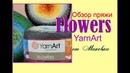 Пряжа YarnArt Flowers - новый фаворит или очередное разочарование