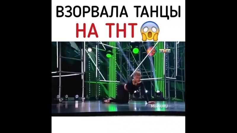 Взорвала танцы на ТНТ