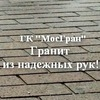 """ГК """"МосГран"""" - производство гранитной брусчатки"""