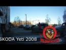 Вскрытие SKODA Yeti 2008