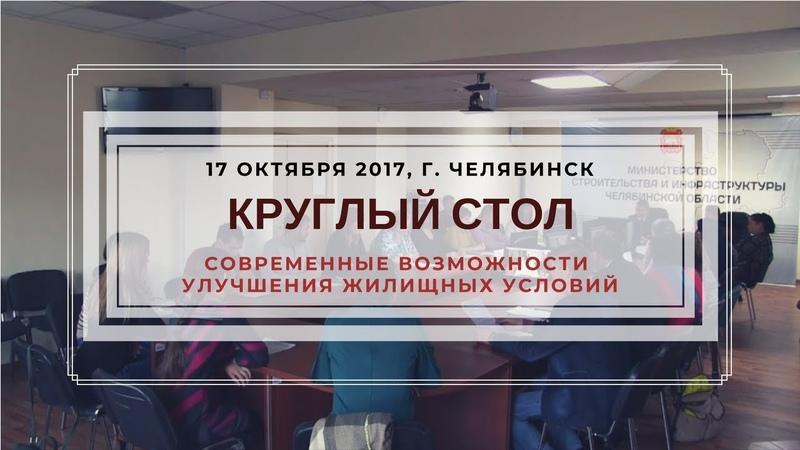 Круглый стол г Челябинск Современные возможности улучшения жилищных условий 17 10 2017г