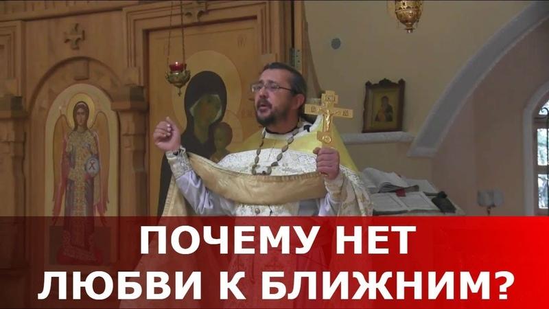 Почему нет любви к ближним Священник Игорь Сильченков