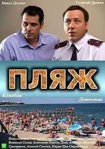 Фильм Пляж (все серии)