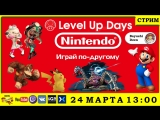Nintendo Level Up Days (1 День)