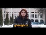 Олеся Зыкина приглашает на Гонку ГТО