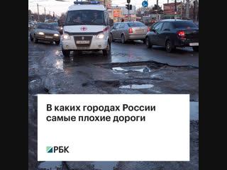 В каких городах России самые плохие дороги