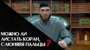 Можно ли листать Коран, слюнявя пальцы? |CHE|